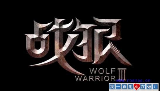 战狼3-已经过审,演员阵容大曝光-七界传说   关注分享网络、硬件、维护、游戏、主题、虚拟化、软件分享!
