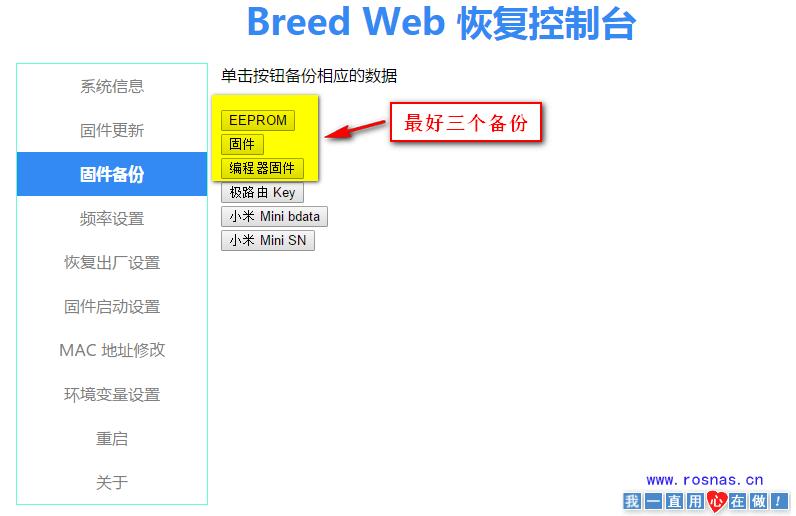 K2斐讯路由刷不死breed与第三方教程-七界传说丨关注分享网络、硬件、维护、游戏、主题、虚拟化、软件分享!