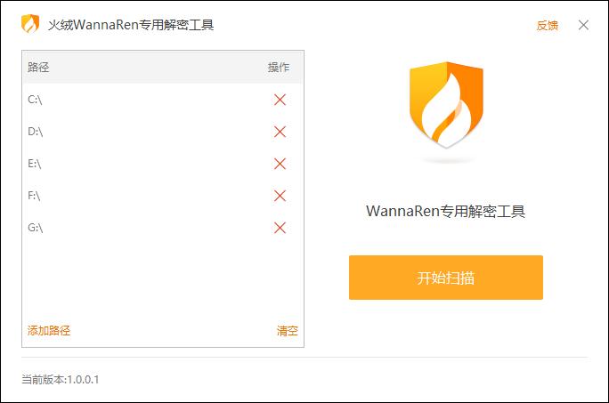 火绒推出WannaRen勒索病毒解密工具-七界传说 | 关注分享网络、硬件、维护、游戏、主题、虚拟化、软件分享!