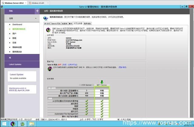 推荐一款好用的FTP文件服务器 Serv-U FTP Server v15多国版 无限制 稳定运行-七界传说   关注分享网络、硬件、维护、游戏、主题、虚拟化、软件分享!