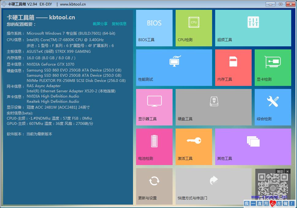 分享一个WIN检测工具箱使用说明-七界传说丨关注分享网络、硬件、维护、游戏、主题、虚拟化、软件分享!
