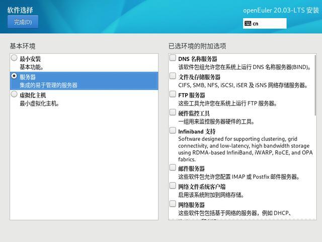 华为openEuler OS操作系统X86版本安装及配置-七界传说 | 关注分享网络、硬件、维护、游戏、主题、虚拟化、软件分享!