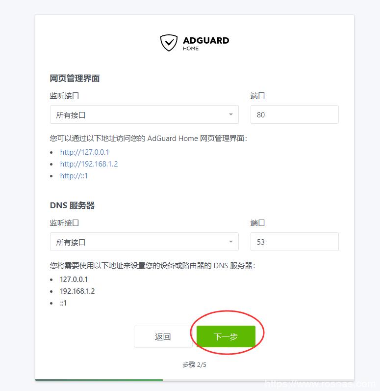 PVE搭建AdGuard Home广告过滤DNS服务器及优化部署-七界传说丨关注分享网络、硬件、维护、游戏、主题、虚拟化、软件分享!