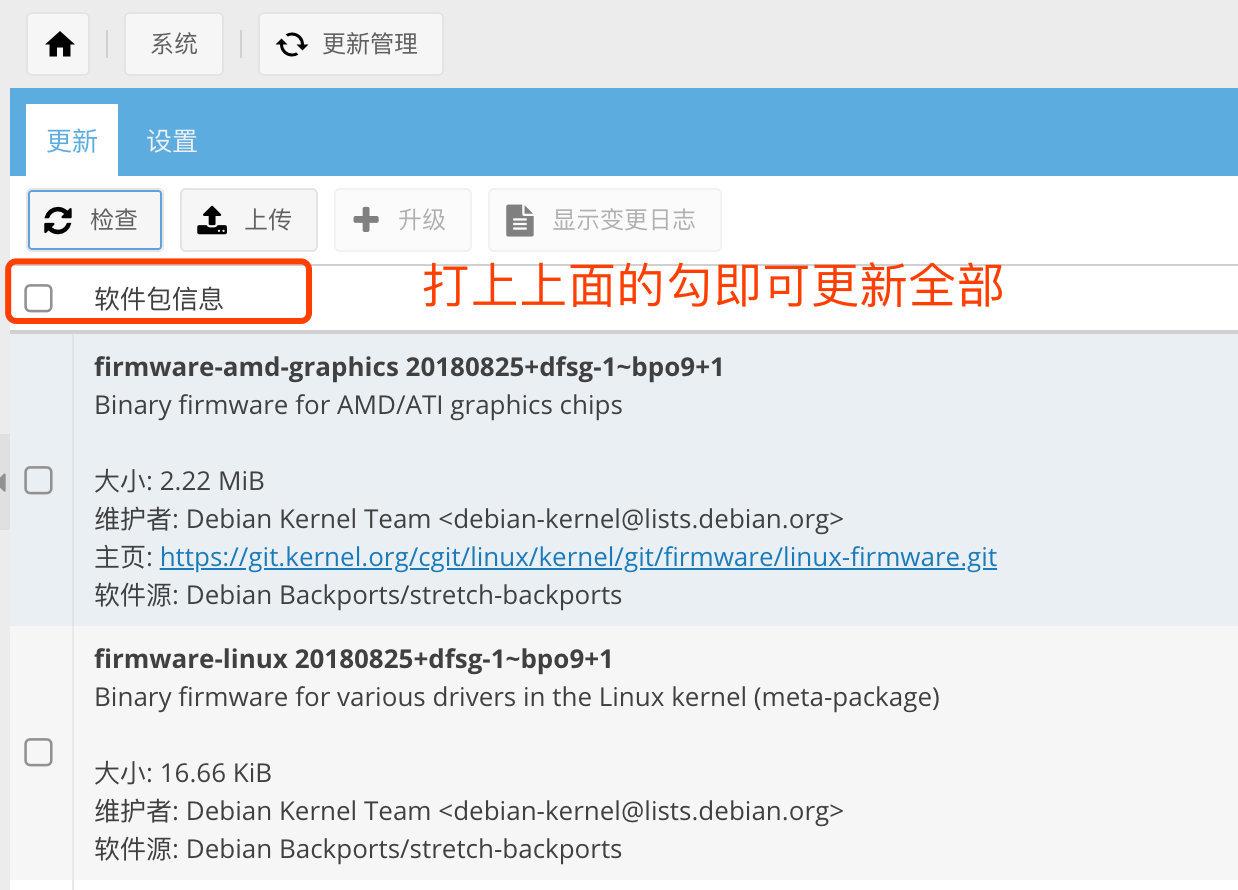 Debian 9安装OpenMediaVault(OMV4)-七界传说 | 关注分享网络、硬件、维护、游戏、主题、虚拟化、软件分享!