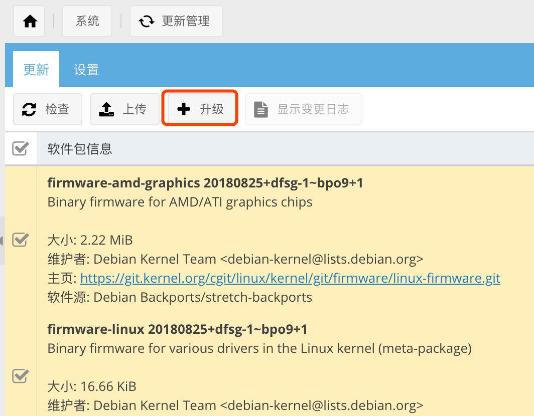 Debian 9安装OpenMediaVault(OMV4)-七界传说丨关注分享网络、硬件、维护、游戏、主题、虚拟化、软件分享!