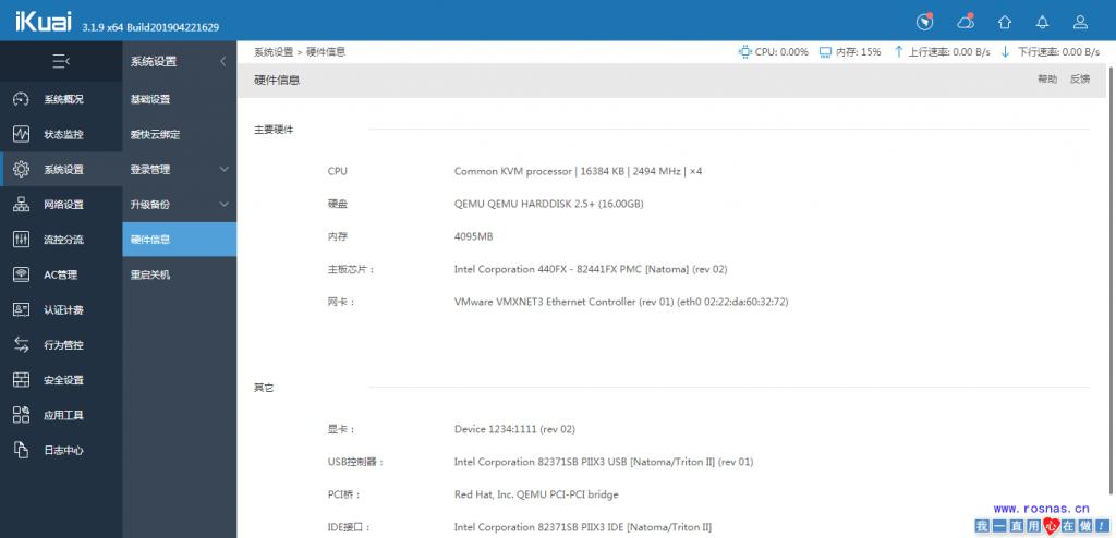 Proxmox VE配置安装爱快iKuai教程-七界传说丨关注分享网络、硬件、维护、游戏、主题、虚拟化、软件分享!