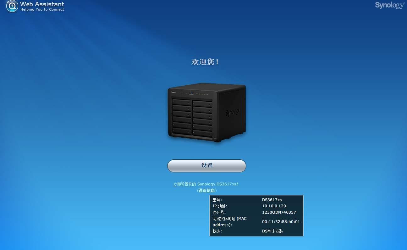 Proxmox VE(PVE)安装黑群晖DSM6.2-七界传说丨关注分享网络、硬件、维护、游戏、主题、虚拟化、软件分享!