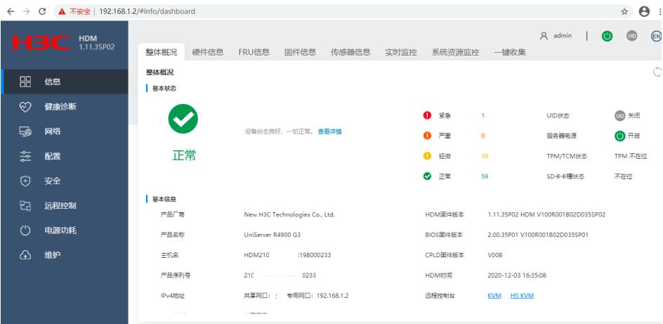华三H3CR4900服务器登录HDM Web界面-七界传说丨关注分享网络、硬件、维护、游戏、主题、虚拟化、软件分享!